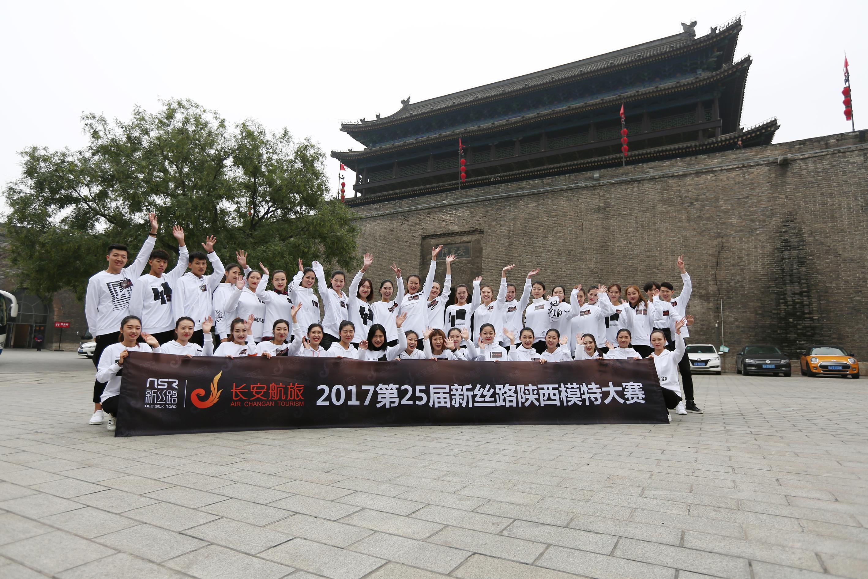 长安航旅2017第25届新丝路陕西模特大赛西安赛区比赛正式启动